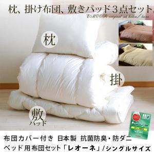 布団セット/シングル ベッド用 防ダニ 抗菌防臭 掛け布団 敷きパッド 枕|at-emoor