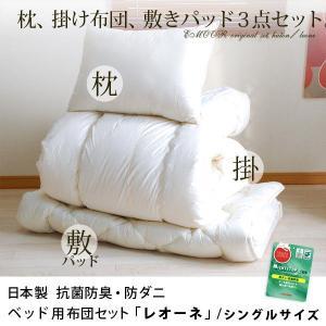 布団セット/シングル ベッド用 防ダニ 抗菌防臭 掛け布団 敷きパッド 枕 国産|at-emoor