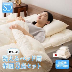 洗える 布団セット セミダブル ベッド用 日本製|at-emoor
