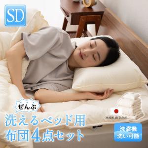 洗える 布団セット セミダブル ベッド用 肌掛け 日本製|at-emoor