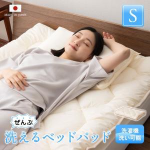 洗える 敷きパッド/シングル ベッドパッド|at-emoor