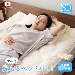 洗える 敷きパッド/セミダブル ベッドパッド|at-emoor