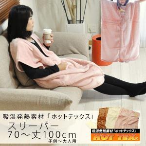 吸湿発熱 ホットテックス スリーパー 70×100cm アクリル毛布 着る毛布|at-emoor