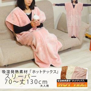 吸湿発熱素材 ホットテックス スリーパー アクリル毛布 着る毛布|at-emoor