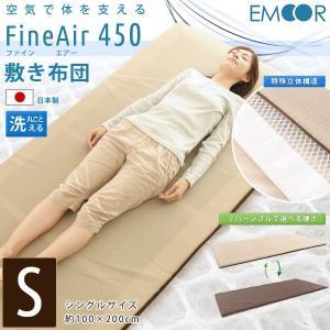 敷き布団 シングル 約100×200cm 日本製 ファインエアー450 FineAir Twin 3D構造 立体構造編物 洗える 丸洗い ウォッシャブル 敷布団 敷きふとん マットレス|at-emoor
