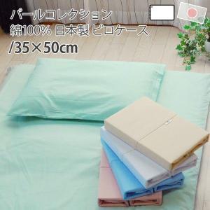 枕カバー 約35×50cm 綿100% ピロケース at-emoor