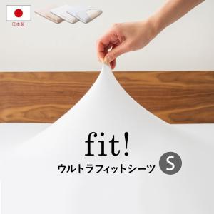 日本製 フラットシーツ ワンタッチシーツ 『サテンカラーシーツ』 シングルサイズ 綿100%|at-emoor