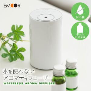 アロマディフューザー ネブライザー 水を使わない  コードレス 充電式 コンパクト 軽量 エッセンシ...