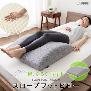 足まくら フットピロー Foot pillow まくら マクラ 枕 ピロー 仰向き 仰向き寝 足 こり 寝姿勢 体位 むくみ 冷え  座椅子 ニット ウレタン 高密度ウレタン|at-emoor
