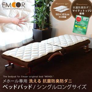 防ダニ 抗菌 防臭 洗える 敷きパッド/シングルロング 日本製|at-emoor