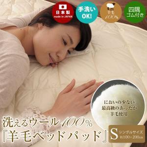 ベッドパット 敷きパッド ウール100% シングルサイズ 洗える あったか 日本製  吸湿発熱 パッドシーツ ベッドパット 敷きパット 羊毛 ウール 綿100%|at-emoor