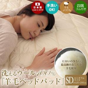 ウール100% 洗えるあったかベッドパット 日本製  吸湿発熱 パッドシーツ ベッドパット 敷きパット 羊毛 ウール 綿100%  国産 エムール|at-emoor
