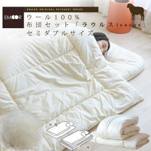 羊毛100% 布団セット/セミダブル 日本製 ウール 掛け布団 敷き布団|at-emoor