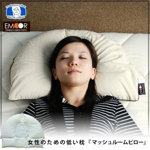 低い枕 低いまくら 女性の為の低い枕「マッシュルームピロー」(日本製 高さ調整機能付 丸洗いOK エラストマー パイプ)エムール|at-emoor
