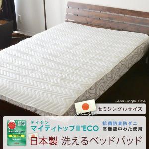 防ダニ 抗菌 防臭 洗える ベッドパッド/セミシングル 敷きパッド|at-emoor