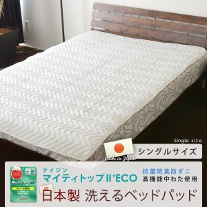 防ダニ 抗菌 防臭 洗える ベッドパッド/シングル 敷きパッド|at-emoor