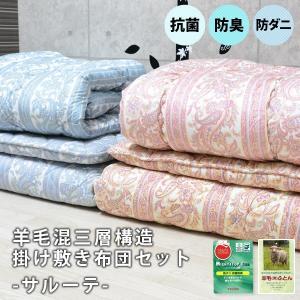 羊毛混 掛け布団 敷き布団 2点セット シングル 国産の写真