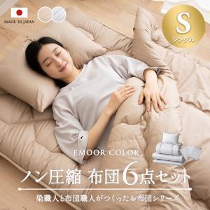 布団セット シングル ルミエールプレミア オール 日本製 お...