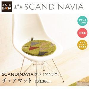 SCANDINAVIA チェアマット/チェアパッド 直径36cm<br>日本製 円形ラグ チェアクッション インテリアマット ベンチマット ラグ|at-emoor