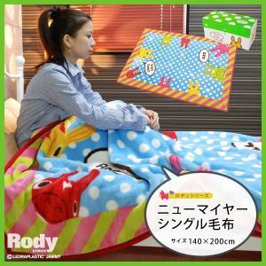 Rody ロディ ニューマイヤー毛布/シングル ブランケット|at-emoor