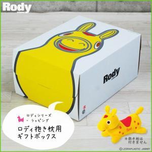 Rody ロディ ふわふわ抱き枕専用ギフトボックス|at-emoor