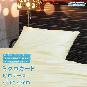 枕カバー/43×63cm ミクロガード 防ダニ 日本製 西川 ピロケース|at-emoor