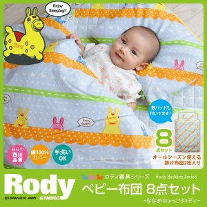 Rody ロディ ベビー布団セット 8点 組布団 オールシーズン|at-emoor