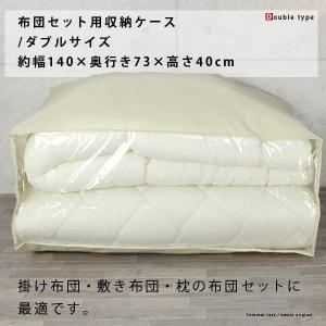 布団セット用 収納ケース ダブルサイズ 布団ケース 寝具収納 まとめ割|at-emoor