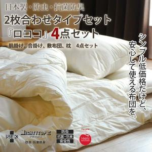日本製 防ダニ 抗菌防臭 布団セット シングル 肌掛け 合掛け 敷き布団 枕|at-emoor