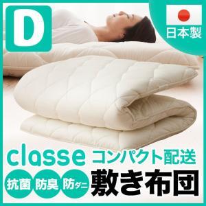 敷き布団 ダブル 日本製 防ダニ 抗菌防臭 敷布団 布団 クラッセの写真