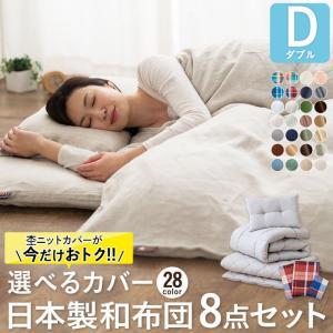 布団セット ダブルサイズ ルミエール2 日本製 お布団セット...