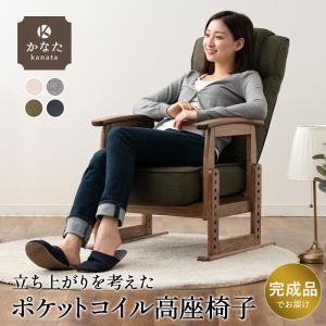 立ち上がりを考えたポケットコイルシート高座椅子  肘付き 調節可能 リクライニング チェア 高座いす シニア  リラックスチェア  瞬楽 送料無料 エムール|at-emoor