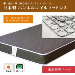 マットレス単品販売ページ 日本製 ボンネルコイルマットレス/ダブル|at-emoor