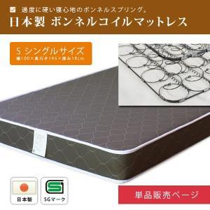 マットレス単品販売ページ 日本製 ボンネルコイルマットレス/シングル|at-emoor
