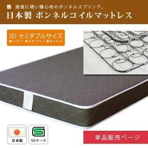マットレス単品販売ページ 日本製 ボンネルコイルマットレス/セミダブル|at-emoor
