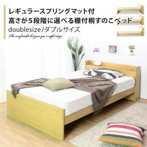 マットレス付き 桐 すのこベッド ダブル 高さが5段階に選べる|at-emoor
