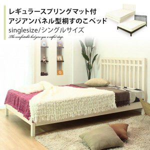 アジアン マットレス付き すのこベッド シングル|at-emoor