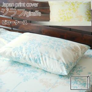 枕カバー 約43×63cm ピロケース at-emoor
