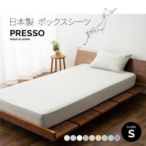 ■品名 日本製 ボックスシーツ ■サイズ シングルサイズ:約100×200×マチ25cm ■素材 綿...