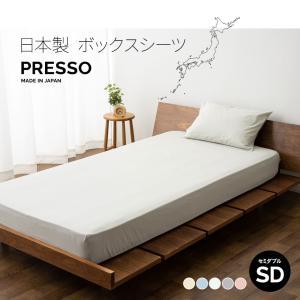 ■品名 日本製 ボックスシーツ ■サイズ セミダブルサイズ:約120×200×マチ25cm ■素材 ...