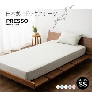 ■品名 日本製 ボックスシーツ ■サイズ セミシングルサイズ:約80×195×マチ25cm ※生地幅...