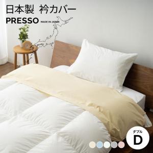 ■品名 日本製 ワンタッチ衿カバー ■サイズ ダブルサイズ用:約190×50cm ■素材 綿100%...