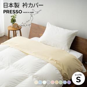 ■品名 日本製 ワンタッチ衿カバー ■サイズ シングルサイズ用:約150×50cm ■素材 綿100...