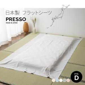 ■品名 日本製 フラットシーツ ■サイズ ダブルサイズ:約180×260cm ※生地幅が150cmに...