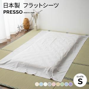 ■品名 日本製 フラットシーツ ■サイズ シングルサイズ:約150×250cm ■素材 綿100% ...