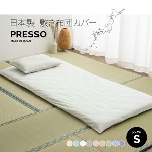 敷きカバー シングルサイズ 日本製 布団カバー 「プレッソ」 敷きふとんカバー 敷き布団カバー 敷きカバー しきふとんカバーの写真