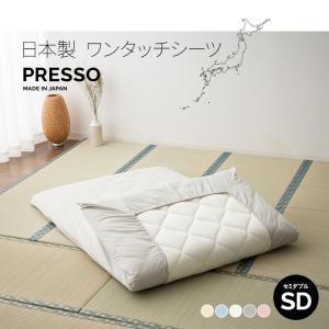 日本製の高品質なワンタッチシーツ。この価格帯のカバーではワンランク上の綿100%のしっかり生地、ゴム...