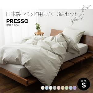 ■品名 日本製 布団カバー3点セット/ベッド用「プレッソ」シングルサイズ  ■共通素材 綿100% ...