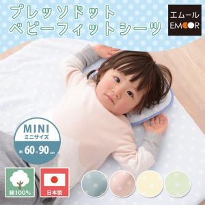 ベビー布団カバー フィットシーツ ミニサイズ 約60×90cm プレッソドット ドット柄 水玉 布団カバー ベビーフィットシーツ ベビー 洗濯 洗える 綿100% 日本製の写真