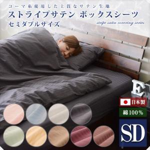 ストライプサテン生地のボックスシーツ。上質な糸を使用し日本で丁寧に作られたカバーなので、風合いや肌さ...